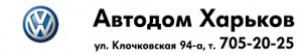 Автодом Харьков логотип